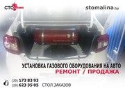 Установка газового оборудования на авто. Ремонт,  продажа