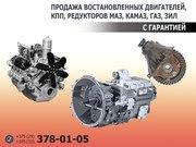 Продажа восстановленных двигателей,  КПП,  редукторов МАЗ
