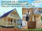 Дом-баня 6х6 м с мансардой под ключ