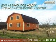 Дом 84 м2 под усадку из профилированного бруса  Минск