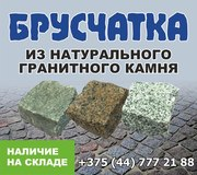 Брусчатка из натурально гранитного камня