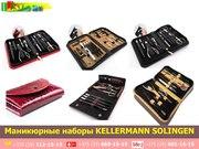 Маникюрные наборы Kellermann Solingen. Лучший подарок девушкам