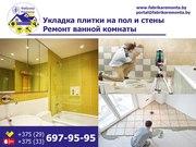 Укладка плитки на пол и стены. Ремонт ванной комнаты.