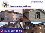 Отделка и утепление фасадов. Монтаж сайдинга,  фасадных панелей.