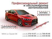 СТО и шиномонтаж DSM Garage,  ремонт и обслуживание автомобилей