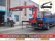 Грузоперевозки манипулятор в Минске