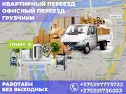 Квартирный и офисный переезд в Минске. Грузчики.