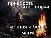 Только Белая Магия не какого вреда и греха