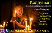 Помогу в сложной ситуации действенными магическими ритуалами и обрядам