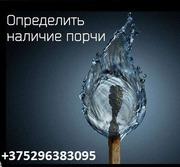 Я помогу вам вернуть любовь без греха и вреда Гадание в Минске
