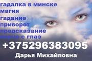 Гадание Магия в Минске от потомственной ворожеи