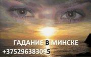 Гaдaниe прeдскaзание судьбы в Mинскe от Дaрьи
