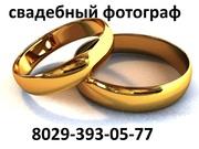 Свадебный фотограф в Минске круглосуточно.