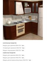 Кухня(6м2 - 7м2) Елена