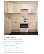 Кухня(6м2 - 7м2) Ирина