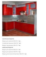 Кухня(6м2 - 7м2) Самба