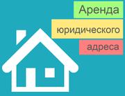 Юридический адрес в Заводском районе