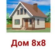 Дом сруб из бруса Честер 8х8 установка в Клецком районе