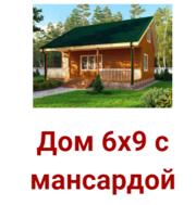 Дом сруб из бруса Аир 6х9 установка в Копыльском районе