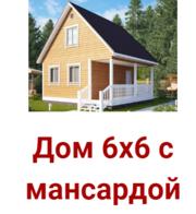 Дом сруб из бруса 6х6 установка в Логойском районе