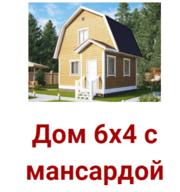 Дом сруб из бруса Кент 6х6 установка в Смолевичском районе