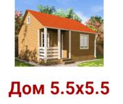 Дом сруб из бруса Алекс 5.5х5.5 установка в Стародорожском районе