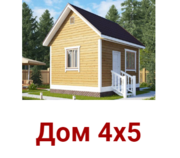 Дом сруб из бруса Полет 4х5 установка в Столбцовском районе