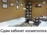 Сдается в аренду кабинет косметолога в Серебрянке