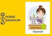 Вакансия Швея/Портная в ТЦ Грин м.Каменная Горка