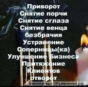 ВСЕ ВИДЫ МАГИИ ГАРАНТИЯ  375257059191 ВАЙБЕР