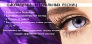 Биозавивка ресниц,  в Октябрьском р-не Минска