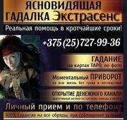 Сильная предсказательница Гуля в городе Минске
