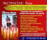 +37525 724-85-92 viber ЭКСТРАСЕНС РОЗА помогу всем