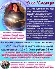 +37525 724-85-92 viber ЭКСТРАСЕНС РОЗА медиум