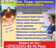 +37525 724-85-92 viber ЭКСТРАСЕНС РОЗА магия 100%