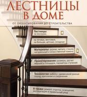 Изготовление лестниц любой сложности недорого