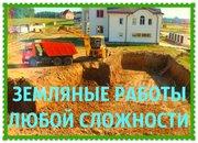Земляные и другие работы,  рытье котлованов Минск и область