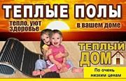 Монтаж теплых полов Минск и область