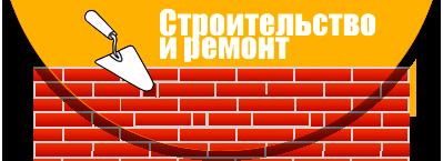 Строительство Ремонт Отделка: все виды работ Минск и область