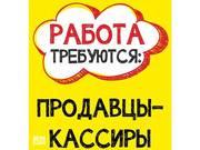 Требуется продавец - кассир р-н Долгиновский тракт