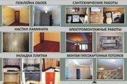 Комплексный ремонт квартир,  офисов,  коттеджей от простого до элитного