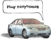 Ищу попутчика: Минск-Питер-Минск. Посылки. Груз
