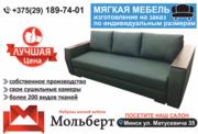 Диваны и мягкая мебель под заказ в Минске и Минском районе.
