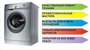 Ремонт стиральных машин на дому в Дзержинске и Фаниполе