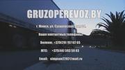Грузоперевозки в Минске и РБ