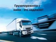 Грузоперевозки по Минску и Беларуси