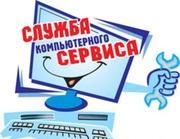 Ремонт Компьютеро-Низкие цены-Выезд на дом