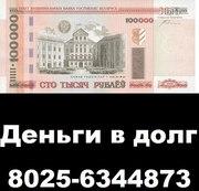 Дам Деньги в долг займы в минске