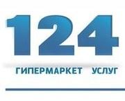 Универсальный спектр бытовых услуг от компании Гипермаркет услуг 124