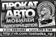 Прокат и аренда автомобилей на территории РБ